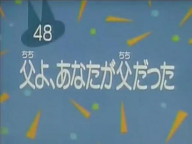 File:Kodocha 48.png