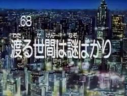 Kodocha 68