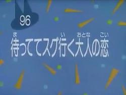 Kodocha 96