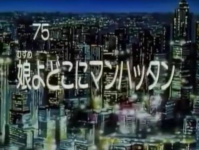 File:Kodocha 75.png