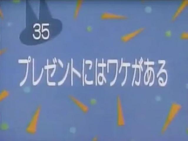File:Kodocha 35.png