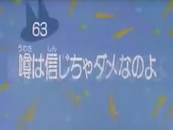 Kodocha 63