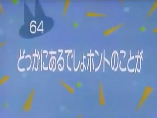 File:Kodocha 64.png