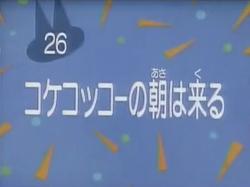 Kodocha 26