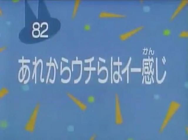 File:Kodocha 82.png