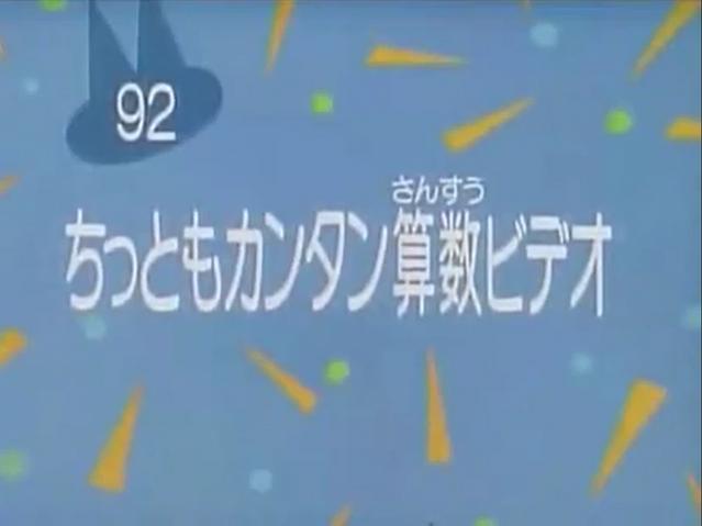 File:Kodocha 92.png