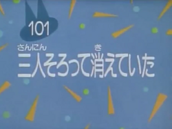 Kodocha 101