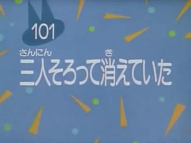 File:Kodocha 101.png