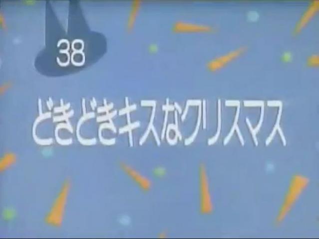 File:Kodocha 38.png