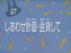 Kodocha 97