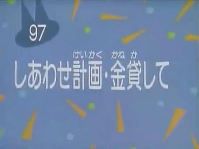 File:Kodocha 97.png