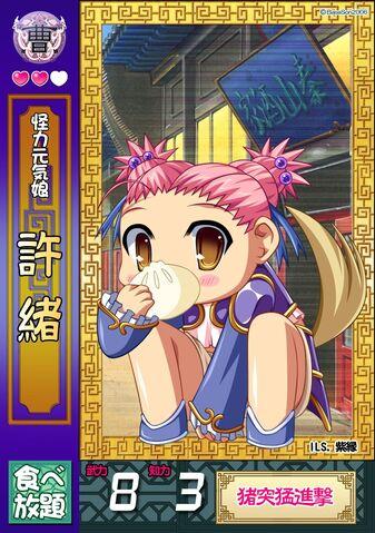 File:C kyocho.jpg