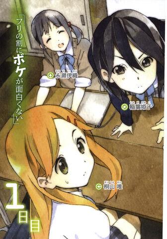 File:Kokoro a006.jpg