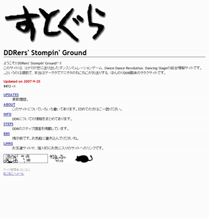 DDRers' Stompin' Ground website screenshot