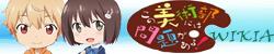 Kono Bijutsubu ni wa Mondai ga Aru! Wikia
