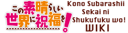 Kono Subarashii Sekai ni Shukufuku wo! Wiki