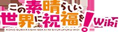 Wikia Kono Subarashii Sekai ni Shukufuku wo!