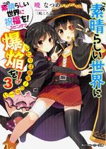 Bakuen Light Novel Volume 3