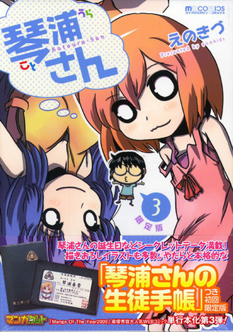 File:Volume 3 special edition.png