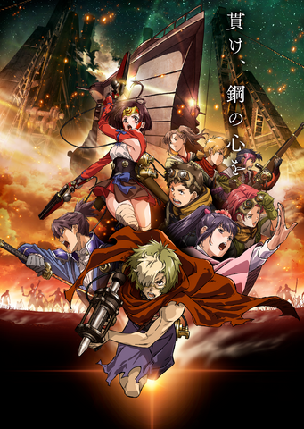 File:Koutetsujou no Kabaneri Key Visual 2.png