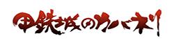 Wikia Koutetsujou no Kabaneri