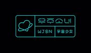 WJSN group logo teaser photo