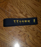 File:Black belt2B.jpg