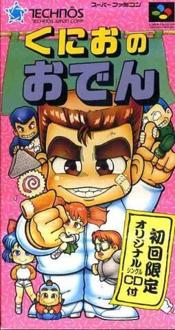 File:Kunio no Oden cover JP.jpg