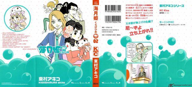 File:Kuragehime-1643597.jpg