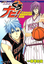 Kuroko no Basuke TV Animation Navigation Book