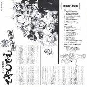 Nekoza Dai Ikkai Kouen - Front Liner Notes
