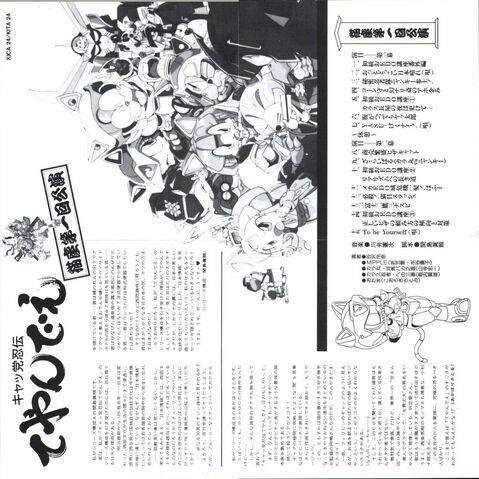 File:Nekoza Dai Ikkai Kouen - Front Liner Notes.jpg