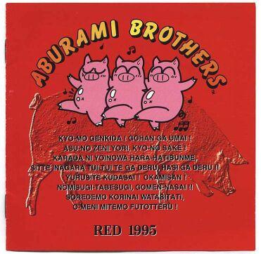 File:Aburami Brothers - Red Disc.jpg