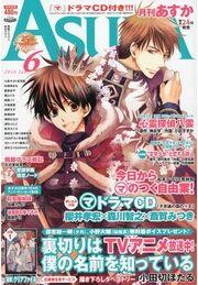 Asuka6-2010