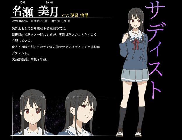 File:Nase.Mitsuki.full.1586622.jpg