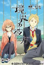 Novel - Volume 1