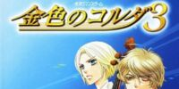 Kiniro no Corda 3 (Game)