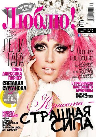 File:Lublu magazine - Latvia (Sep 22-28, 2015).jpg