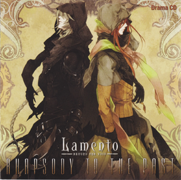 Rhapsody to the Past cd cover