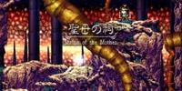 True Shrine of the Mother