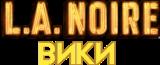 L.A. Noire вики