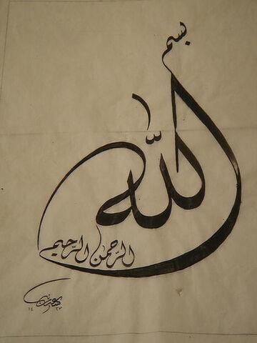 File:Bismillah.jpg