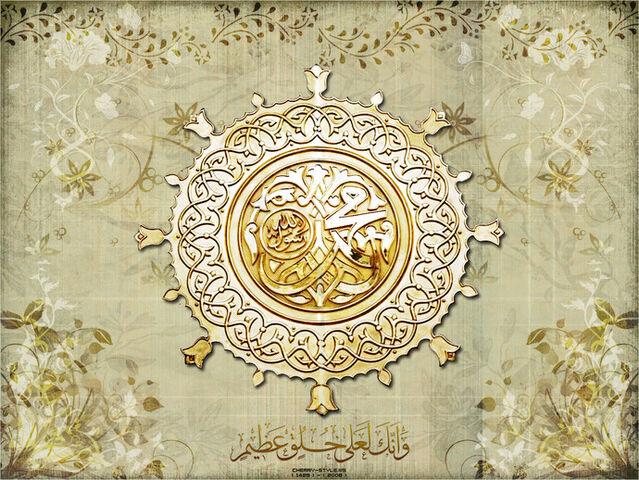File:Prophet muhammad pbuh.jpg