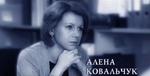 Alyona Kovalchuk