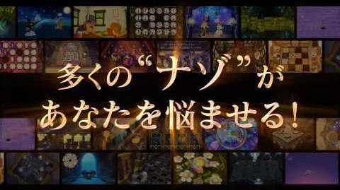 【PV】『レイトン教授VS逆転裁判』PV2