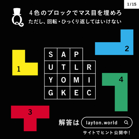File:LW-b-puzzle1.png