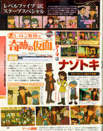 Professor layton mask of miracle-1 (2)
