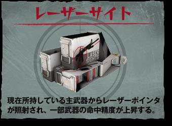 File:Laser jp.png