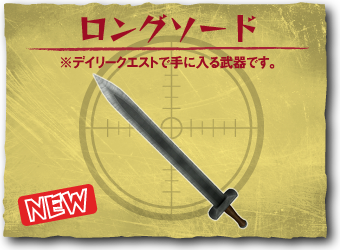 File:Cutting edge sword jp.png