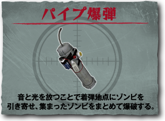 File:Pipebomb jp.png